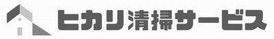 東京・埼玉の掃除業者 ヒカリ清掃サービス